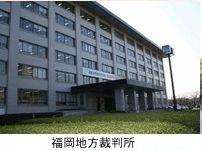 福岡地方裁判所